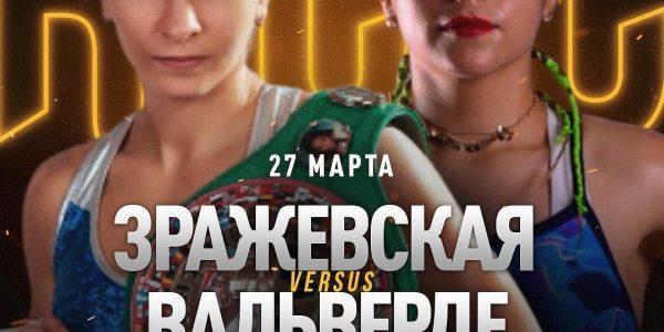 """Una """"Chacala"""" en Rusia"""